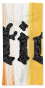 Halloween Potions Sign Beach Towel by Linda Woods