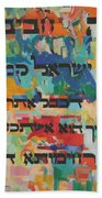 How Cherished Is Israel By G-d Beach Towel
