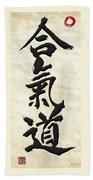 Japanese Calligraphy - Aikido Beach Towel