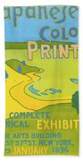 Japanese Color Prints 1896 Beach Towel
