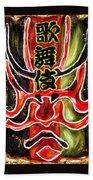 Kabuki Two Beach Towel