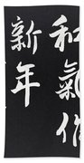 Peaceful New Year's Wishes Beach Towel