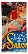 Pekingese Art - Salome Movie Poster Beach Towel
