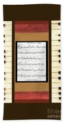 piano keys sheet music to Keep Of The Promise by Kristie Hubler Beach Towel