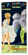 Poodle Art - The Seven Year Itch Movie Poster Beach Towel