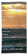 Psalm 23 Beach Sunset Beach Towel