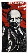 Russian Revolution October 1917 Vladimir Ilyich Lenin Ulyanov  1870 1924 Russian Revolutionary Beach Sheet