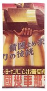 Second World War  Propaganda Poster For Japanese Artillery  Beach Towel