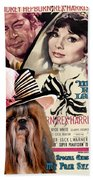 Shih Tzu Art - My Fair Lady Movie Poster Beach Towel