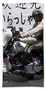 Vegas Motorcycle Cop Beach Towel
