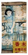 Vintage Chinese Beauty Advertising Poster In Shanghai Beach Towel