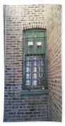 Window Against The Wall Beach Towel