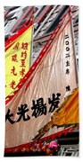 Chinese New Year Nyc 4704 Beach Towel