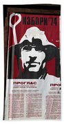 Elections 1974. Belgrade. Serbia Beach Towel