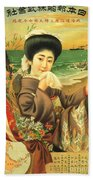 Japan Steamship Poster  1914 Beach Towel