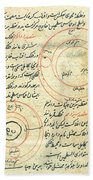 Planetary Diagram, Islamic Astronomy Beach Towel by Science Source