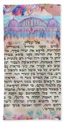 Physician Prayer- Hebrew Version Beach Towel