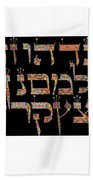 Hebrew Alphabet Beach Towel