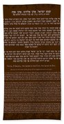 Hebrew Prayer- Shema Israel Beach Towel