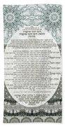 Sukkot-ushpizin Prayer- The Hosts... Beach Towel