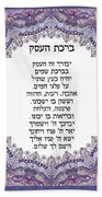 Hebrew Business Blessing Beach Towel