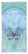 Jerusalem Of Gold Beach Towel
