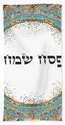 Shabat And Holidays- Passover Beach Towel