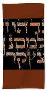 Hebrew Alphabet Beach Towel