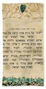 Hebrew Prayer For The Mikvah-woman Prayor Before Immersion Beach Towel