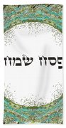 Shabat And Holidays- Passover Beach Towel