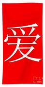 Chinese Love Beach Towel