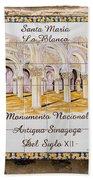 Santa Maria La Blanca Synagogue - Toledo Spain Beach Towel