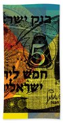 5 Israeli Pounds Banknote - Einstein Beach Towel