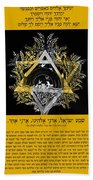 Son Blessing And Shema Israel In Hebrew Beach Towel