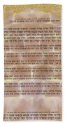 Sukkot-ushpizin Prayer- The Hosts... Beach Towel