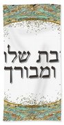 Shabat And Holidays Beach Towel