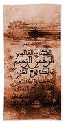 Alhamdo Lillah 0332 Beach Sheet