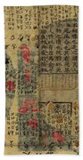 Antique Maps - Old Cartographic Maps - Antique Chinese Map Of The World, Ming Era Beach Towel