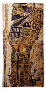 Assyrian Soldier Beach Towel