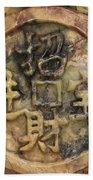 Carvings In Jade - 2 - My Lucky Coin  Beach Towel