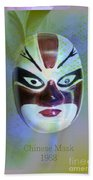Chinese Porcelain Mask Beach Towel