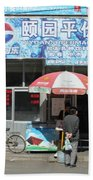Chinese Storefront Beach Towel