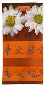 Chinese Wisedom Words Beach Sheet