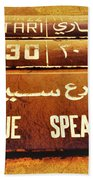 Famous Rue Spears In Beirut  Beach Towel