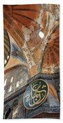 Hagia Sophia Dome II Beach Towel
