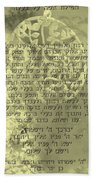 Hbrew Prayer For The Mikvah- Prayer Of The Woman For Her Husband Beach Towel