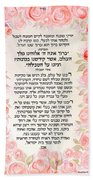 Hebrew Prayer For The Mikvah- Immersion Beach Towel