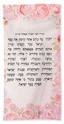 Hebrew Prayer For The Mikvah-ribono Shel Olam Beach Towel