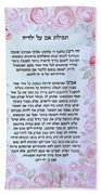 Hebrew Prayer For The Mikvah- Woman Prayer For Her Children Beach Towel