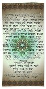 Hebrew Prayer For The Mikvah- Woman Prayer For Her Husband Beach Towel